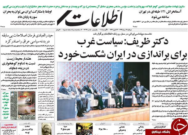 تصاویر صفحه نخست روزنامههای دوشنبه 19 مرداد