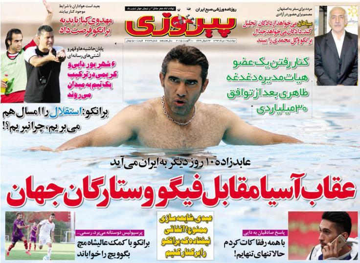 تصاویر نیم صفحه اول روزنامه های ورزشی 19 مرداد
