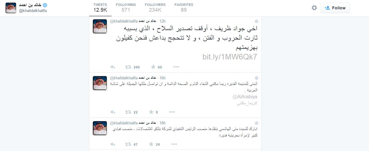 برادر ظریف! صادرات سلاح را متوقف کنید تا داعش را شکست دهیم+سند