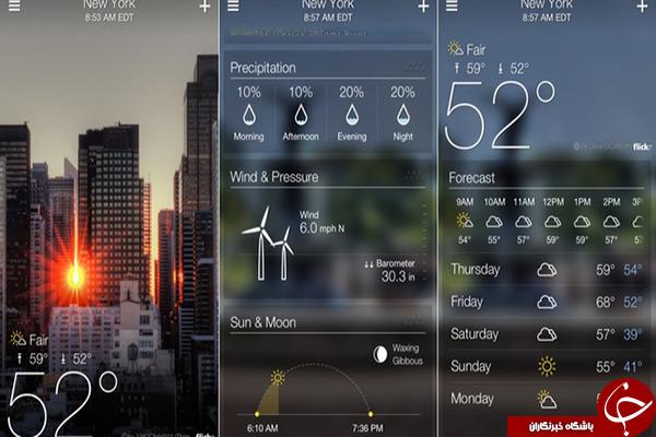 بهترین نرم افزارهای هواشناسی +دانلود//////در حال کار