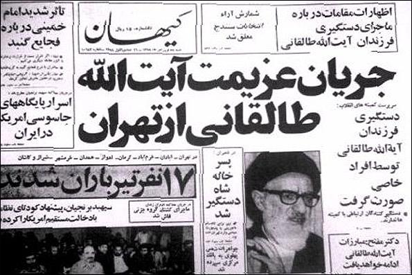 3459160 586 مروری بر پرونده همه فرزندان بابا و چهرههای سیاسی در ایران+تصاویر