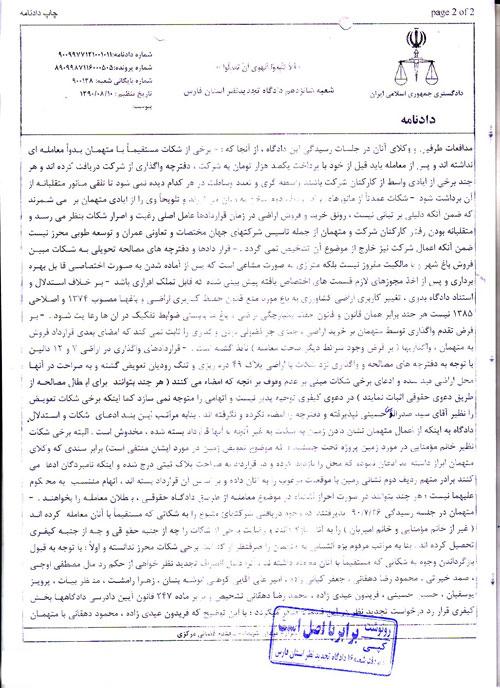 3459261 660 مروری بر پرونده همه فرزندان بابا و چهرههای سیاسی در ایران+تصاویر