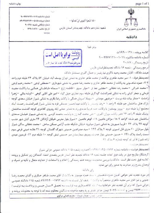 3459262 244 مروری بر پرونده همه فرزندان بابا و چهرههای سیاسی در ایران+تصاویر