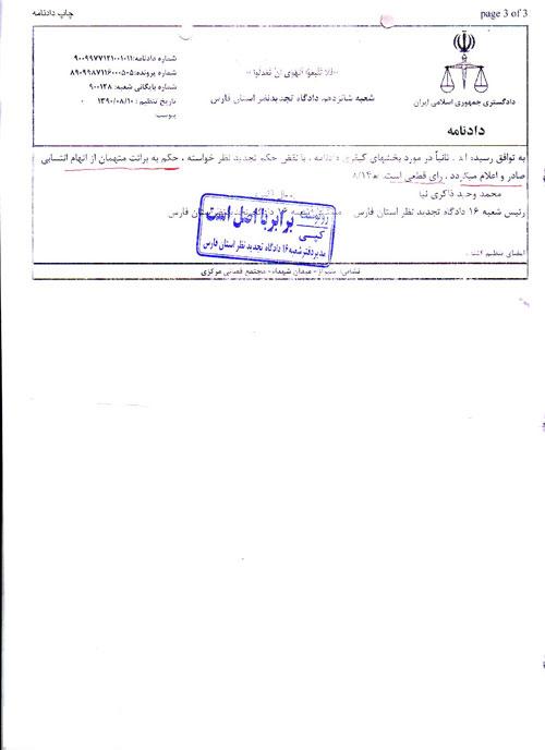 3459263 414 مروری بر پرونده همه فرزندان بابا و چهرههای سیاسی در ایران+تصاویر