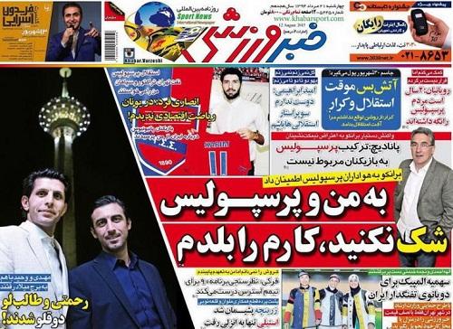 تصاویر نیم صفحه اول روزنامه های ورزشی 21 مرداد
