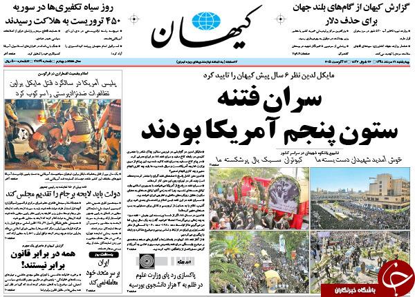 تصاویر صفحه نخست روزنامههای چهارشنبه 21 مرداد