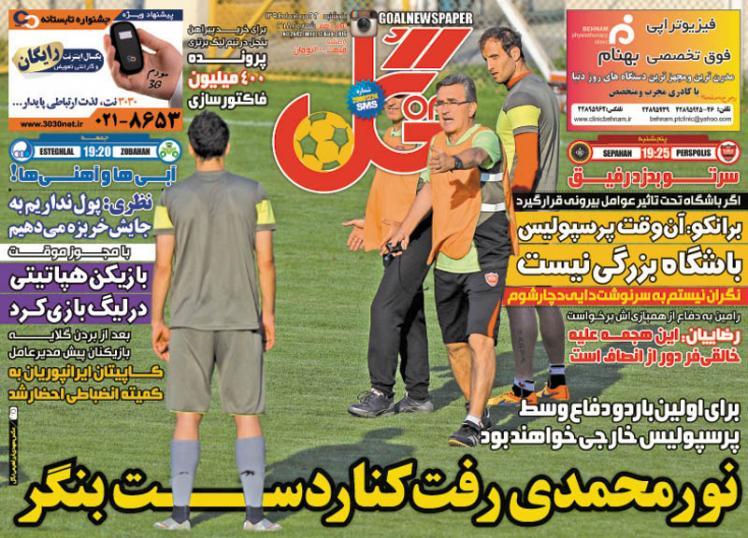 تصاویر نیم صفحه اول روزنامه های ورزشی 22 مرداد