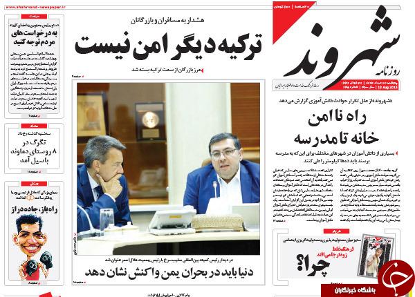 تصاویر صفحه نخست روزنامههای پنجشنبه 22 مرداد