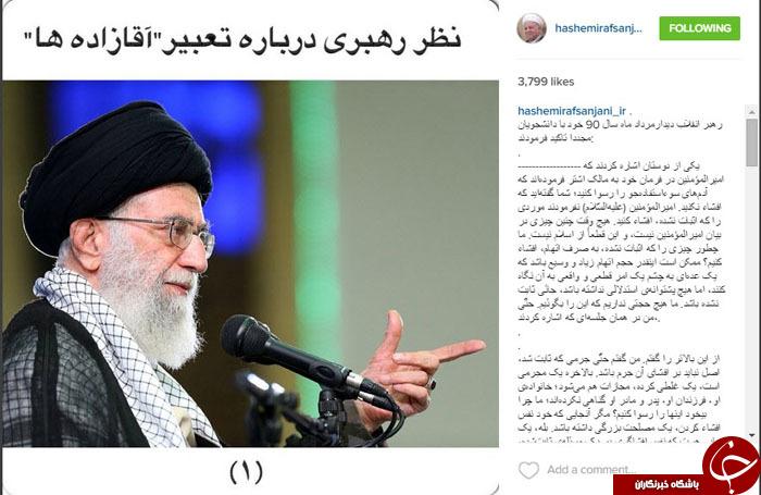 انتشار پستی عجیب در صفحه هاشمی رفسنجانی + عکس