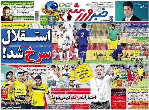 تصاویر نیم صفحه اول روزنامه های ورزشی ۲۴ مرداد ۹۴