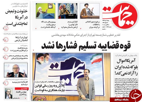 تصاویر صفحه نخست روزنامههای شنبه 24 مرداد