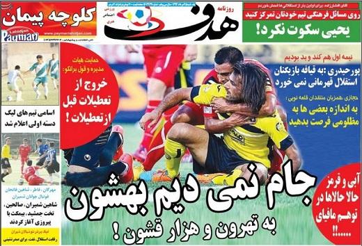 تصاویر نیم صفحه اول روزنامه های ورزشی 25 مرداد ۹۴