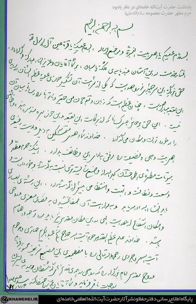 رهبر انقلاب در دفتر یادبود حرم حضرت معصومه (س) چه نوشتند؟ + عکس