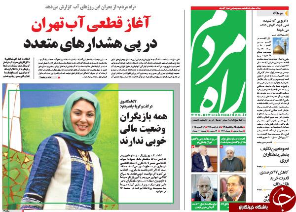 تصاویر صفحه نخست روزنامههای یکشنبه 25 مرداد