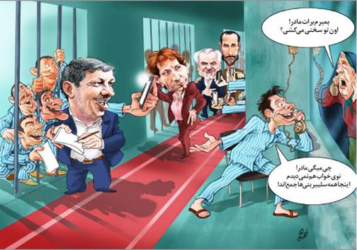 کاریکاتور / نمای جدید از اوین با حضور رحیمی، هاشمی، بقایی و...