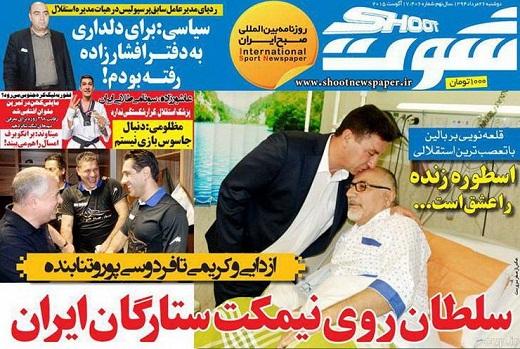 تصاویر نیم صفحه اول روزنامه های ورزشی 26 مرداد ۹۴