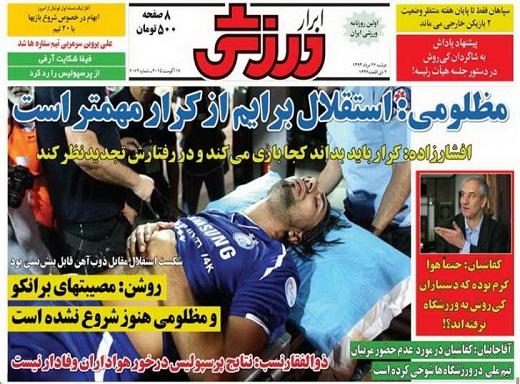 تصاویر نیم صفحه اول روزنامه های ورزشی ۲۶ مرداد ۹۴