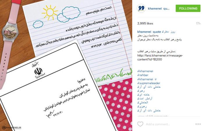 پاسخ رهبر انقلاب به نامه دختر نوجوان در اینستاگرام رهبری+اینستاپست