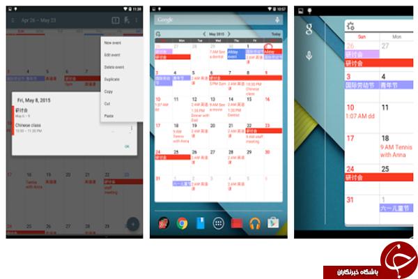 تقویم پیشرفته با Calendar+ +دانلود