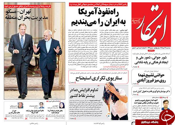 تصاویر صفحه نخست روزنامههای سهشنبه 27 مرداد
