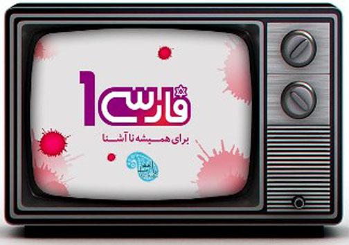 شبکه فارسیوان خیانت همسر خیانت شوهر