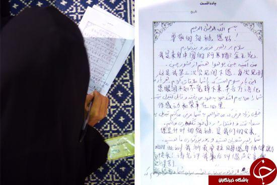 نامه یک دختر چینی به رهبر انقلاب + عکس