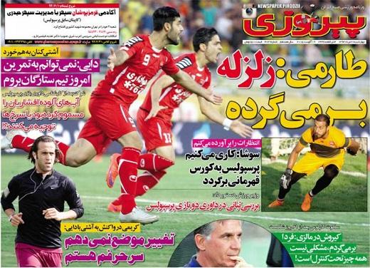 تصاویر نیم صفحه اول روزنامه های ورزشی 28 مرداد ۹۴