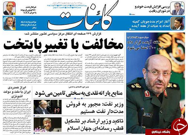 تصاویر صفحه نخست روزنامههای چهارشنبه 28 مرداد