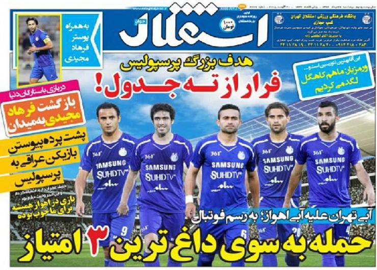 تصاویر نیم صفحه اول روزنامه های ورزشی 29 مرداد