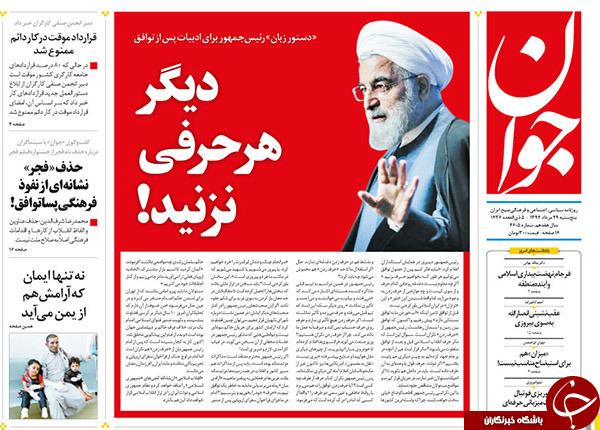 تصاویر صفحه نخست روزنامههای پنجشنبه 29 مرداد