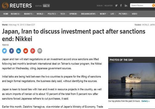 رقابت داغ برای عبور از تحریمهای ایران/ نوبت به ژاپن رسید