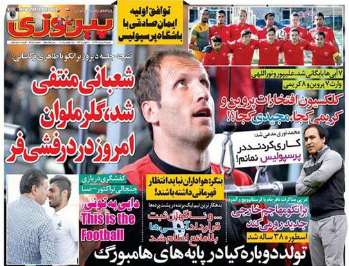تصاویر نیم صفحه اول روزنامه های ورزشی سوم مرداد ماه