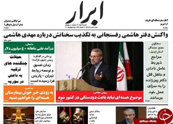 تصاویر صفحه نخست روزنامههای شنبه 3 مرداد