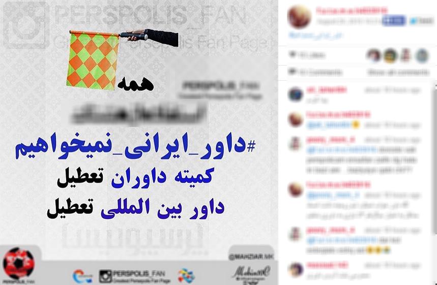 کمپین علیه داوران ایرانی در فضای مجازی+عکس