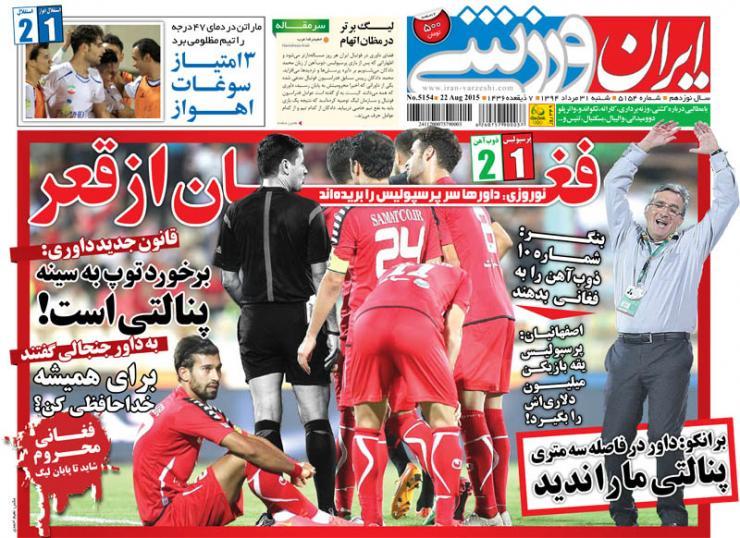 تصاویر نیم صفحه اول روزنامه های ورزشی 31 مرداد