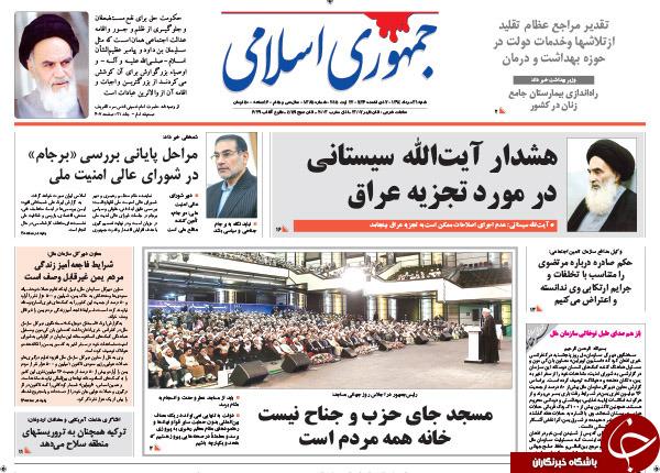 تصاویر صفحه نخست روزنامههای شنبه 31 مرداد