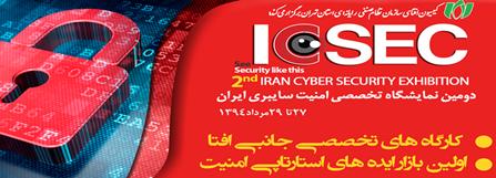 امنیت سایبری و نمایشگاهی که برگزار نشد!
