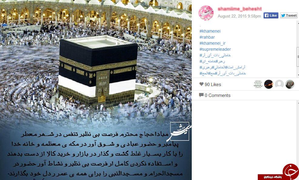 کمپین سوغات عربستانی نخریم در فضای مجازی+تصاویر