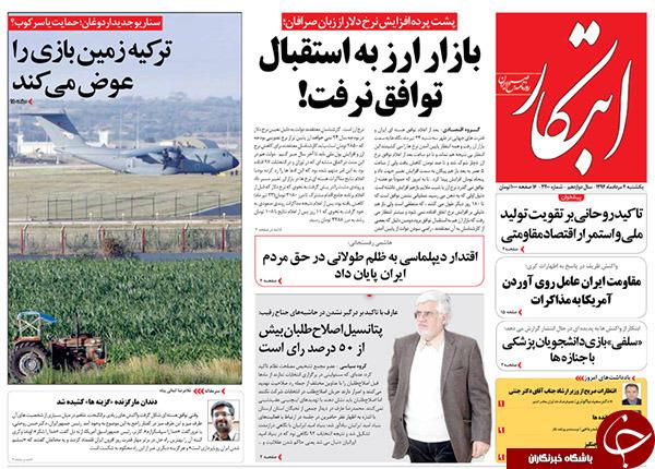تصاویر صفحه نخست روزنامههای یکشنبه 4 مرداد