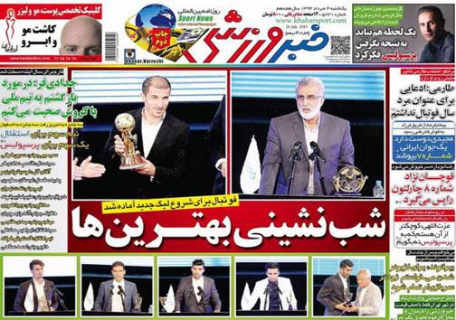 تصاویر نیم صفحه اول روزنامه های ورزشی چهارم مرداد