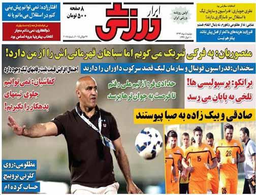 تصاویر نیم صفحه اول روزنامه های ورزشی پنجم مرداد