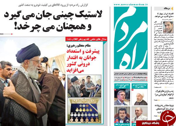 تصاویر صفحه نخست روزنامههای دوشنبه 5 مرداد