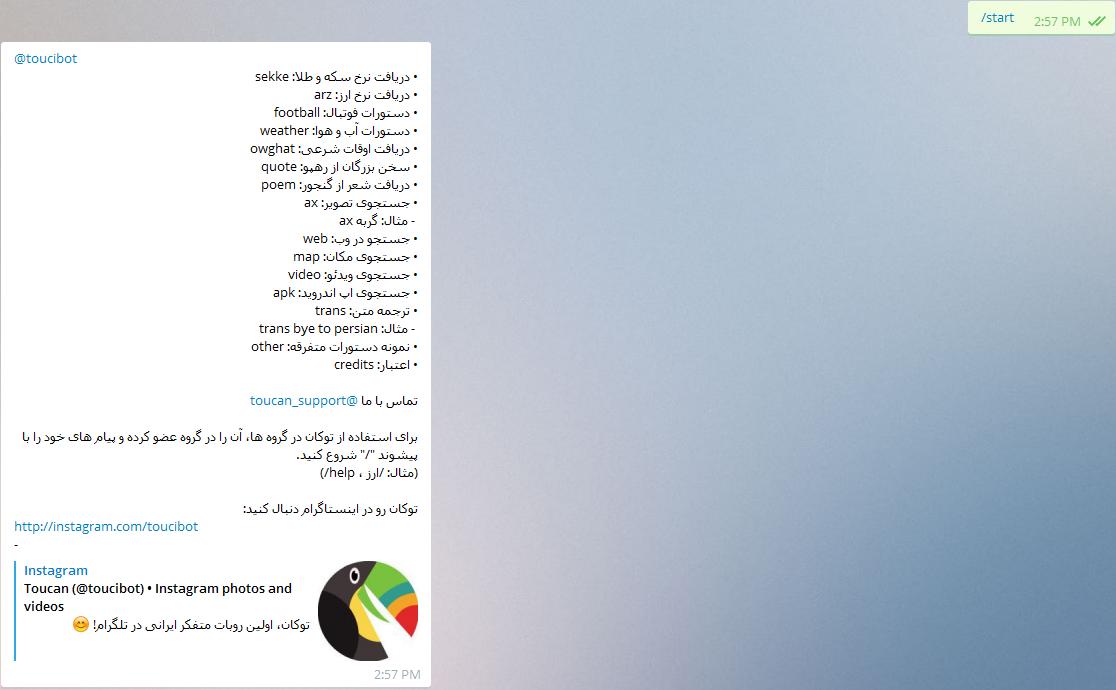 ربات تلگرام قیمت ارز