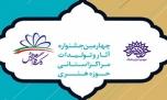 استان قم با 25 اثر هنری راهی جشنواره تولیدات مراکز استانی شد