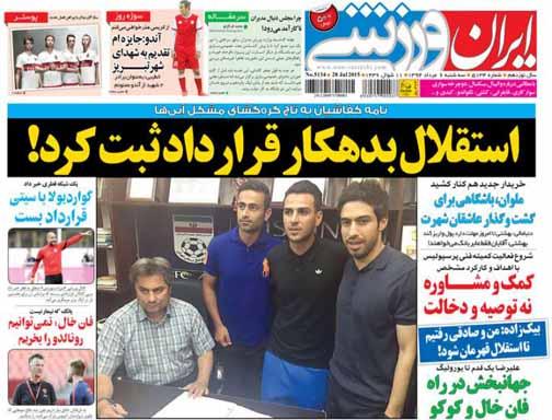 تصاویر نیم صفحه اول روزنامه های ورزشی ششم مرداد