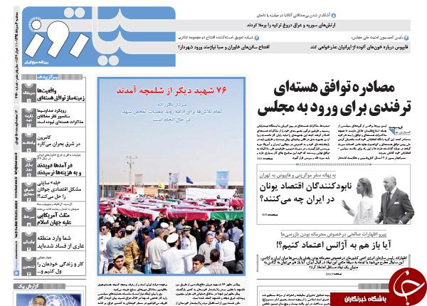تصاویر صفحه نخست روزنامههای سهشنبه 6 مرداد