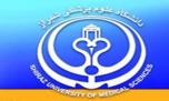 رتبه دوم دانشگاه علوم پزشکی شیراز در برگزاری همایشهای بین المللی در کشور