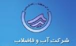 اشتغالزایی 25 هزار نفر در کرمانشاه با بهره برداری از تصفیه خانه جوانرود