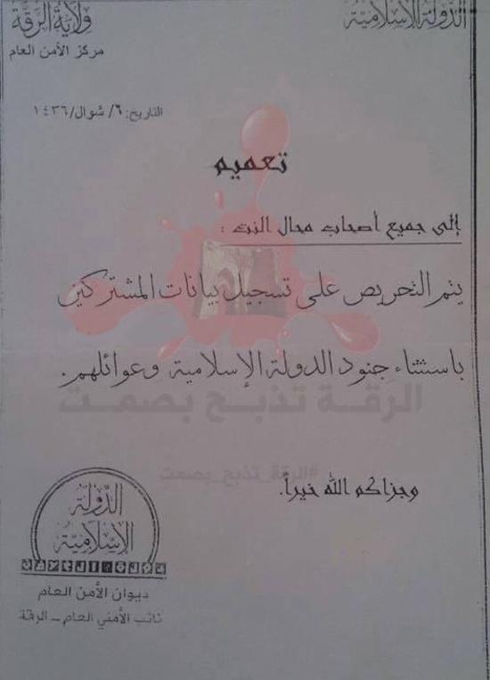 شهربازی کودکان سوری گریزان از داعش/داعش از کاربران خود جاسوسی میکند/ نزاع خونین عناصر داعش بر سر جهاد نکاح+ عکس