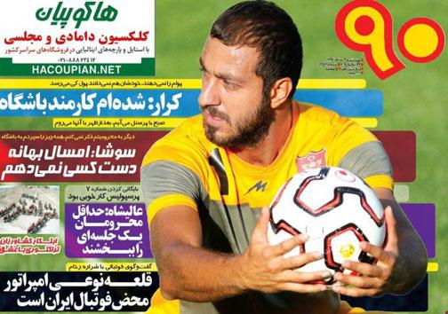 تصاویر نیم صفحه اول روزنامه های ورزشی هفتم مرداد